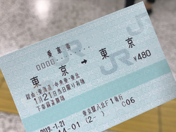 480yate_ticket.png