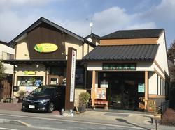Fudarakuhompo_Ishiyamachi.png