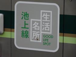 Ikegami_seikatsumeisho_HM.png