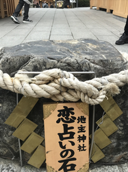 Jishu_Shrine_Fortune_stone.png