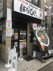 Menya_Hanabi_Fujigaoka.png