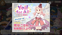 Yell_for_All.PNG