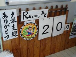 Yubari_Line_countdown.png