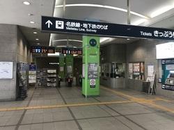 kamiotai_kaisatsu.JPG