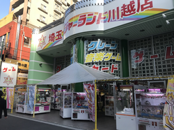 leisureland_kawagoe.png