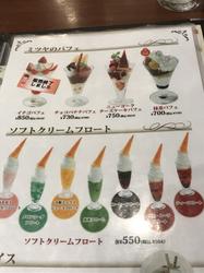 mitsuya_parfait_menu.png