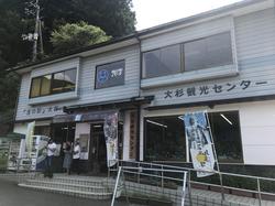road_station_Osugi.png